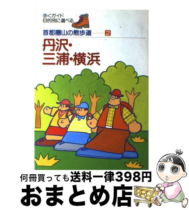 【中古】 丹沢・三浦・横浜 / 山と海 / DHC [単行本]【宅配便出荷】