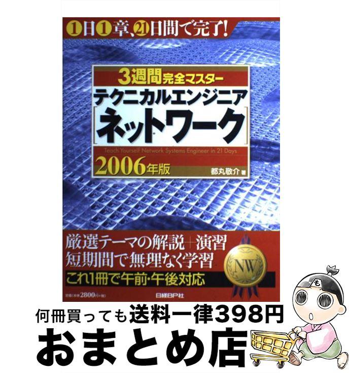 【中古】 3週間完全マスターテクニカルエンジニア(ネットワーク) 2006年版 / 都丸 敬介 / 日経BP [大型本]【宅配便出荷】