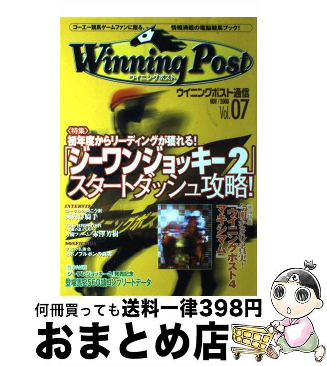 【中古】 ウイニングポスト通信 vol.7 / コーエー出版部 / 光栄 [単行本]【宅配便出荷】
