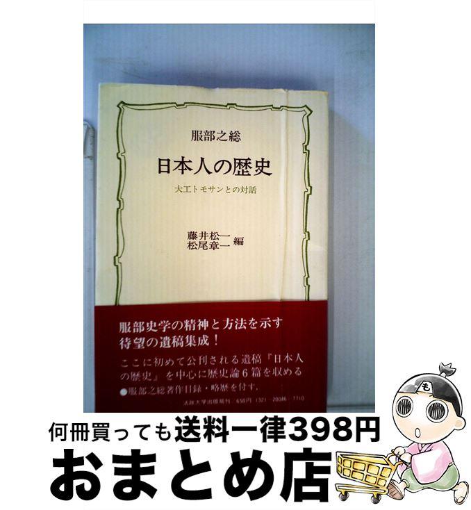 【中古】 日本人の歴史 大工トモサンとの対話 / 法政大学出版局 [単行本]【宅配便出荷】