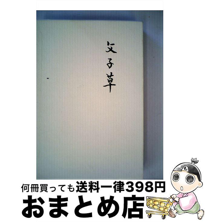 【中古】 父子草 歌集 / 至芸出版社 [単行本]【宅配便出荷】