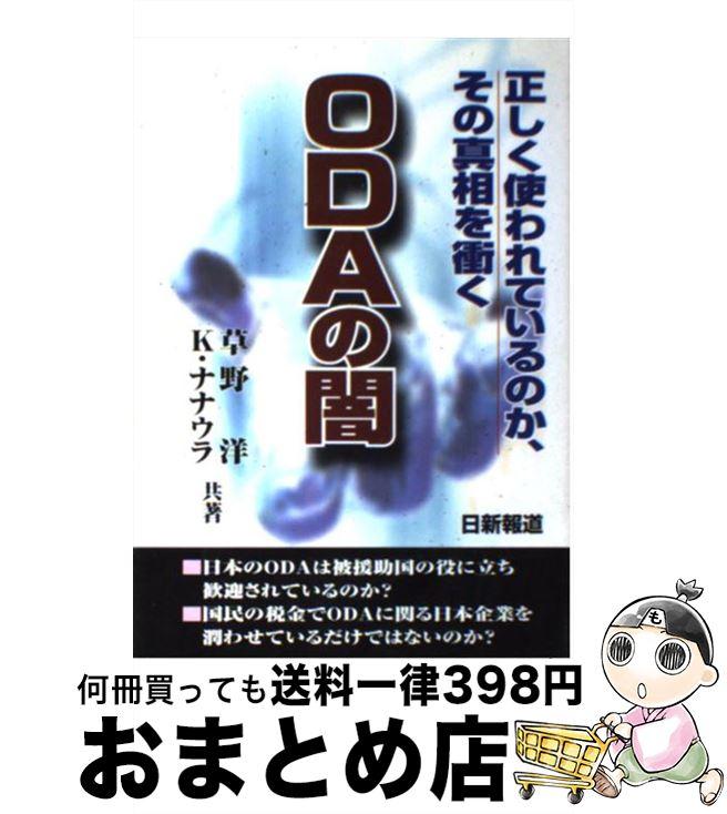 日新報道 【中古】 [単行本]【宅配便出荷】 ODAの闇 / K・ナナウラ 正しく使われているのか、その真相を衝く / 洋, 草野