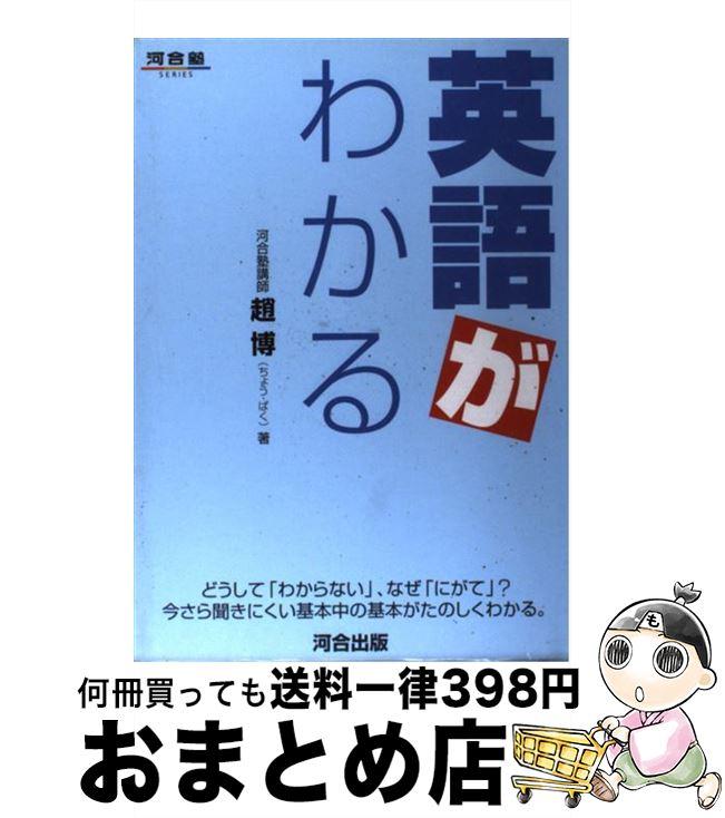 【中古】 英語がわかる / 趙 博 / 河合出版 [単行本]【宅配便出荷】