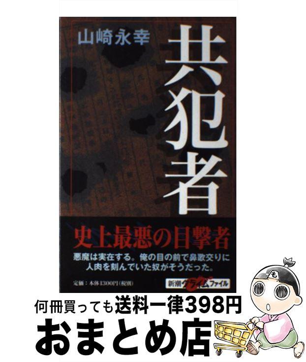 【中古】 共犯者 / 山崎 永幸 / 新潮社 [単行本]【宅配便出荷】