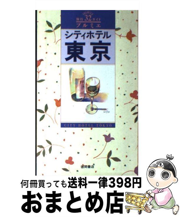 【中古】 シティホテル東京 / 徳間書店 / 徳間書店 [単行本]【宅配便出荷】