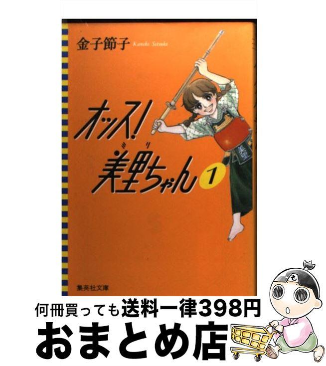 【中古】 オッス!美里ちゃん 1 / 金子 節子 / 集英社 [文庫]【宅配便出荷】