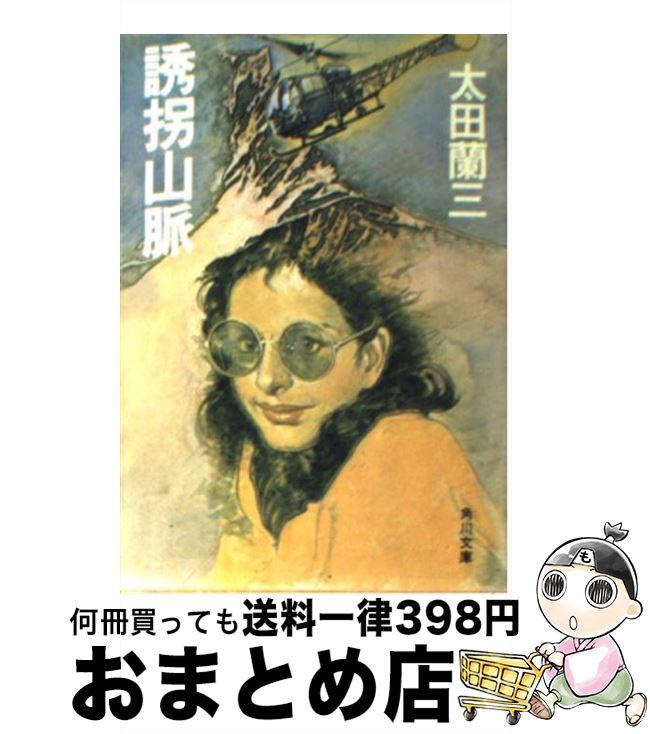 【中古】 誘拐山脈 / 太田 蘭三 / KADOKAWA [文庫]【宅配便出荷】
