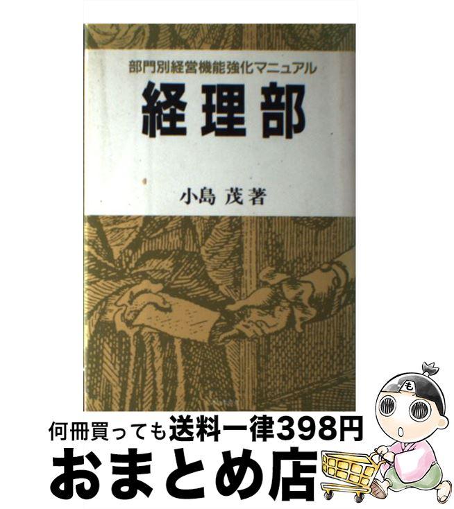 【中古】 経理部 / 小島 茂 / 日本能率協会 [単行本]【宅配便出荷】