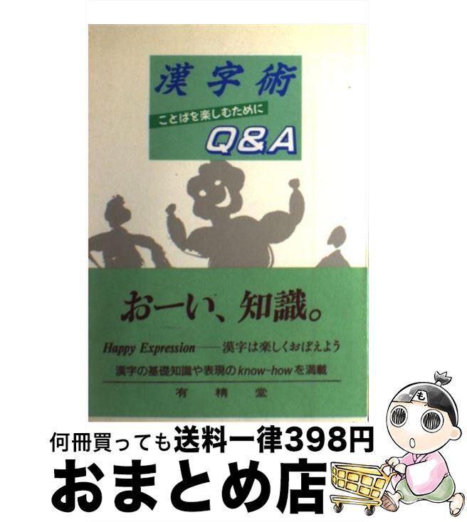 【中古】 漢字術Q&A ことばを楽しむために / グループ・キーワード / 有精堂出版 [単行本]【宅配便出荷】