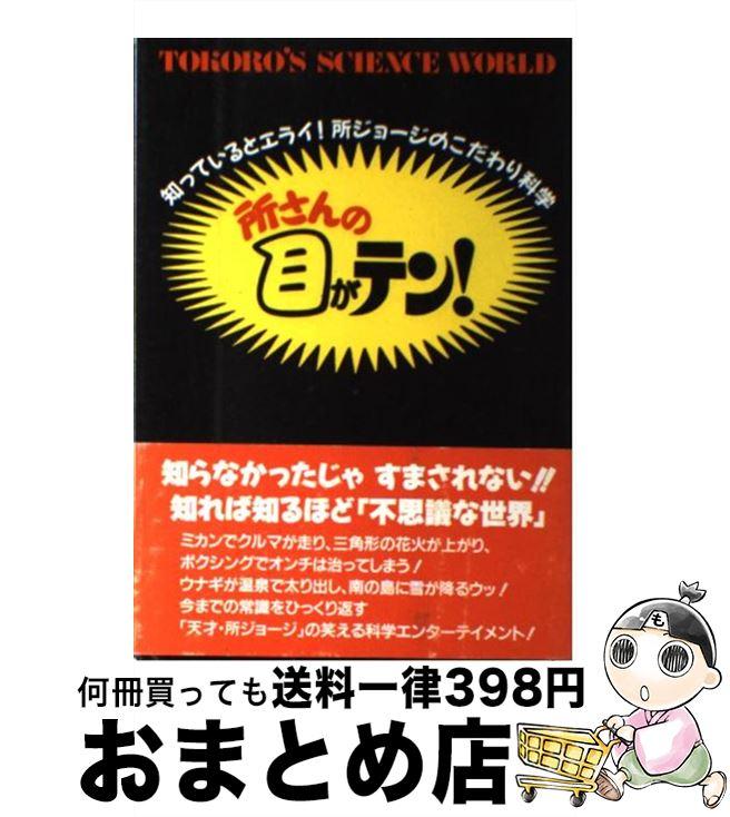 【中古】 所さんの目がテン! Tokoro's science world / 所 ジョージ / 日本テレビ放送網 [単行本]【宅配便出荷】
