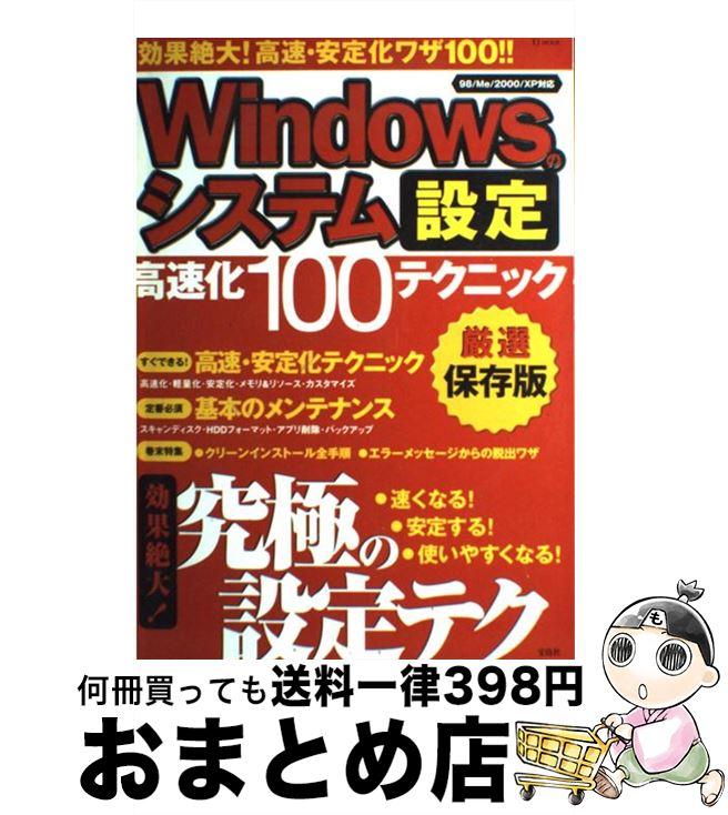 【中古】 Windowsのシステム設定 高速化100テクニック / 宝島社 / 宝島社 [ムック]【宅配便出荷】
