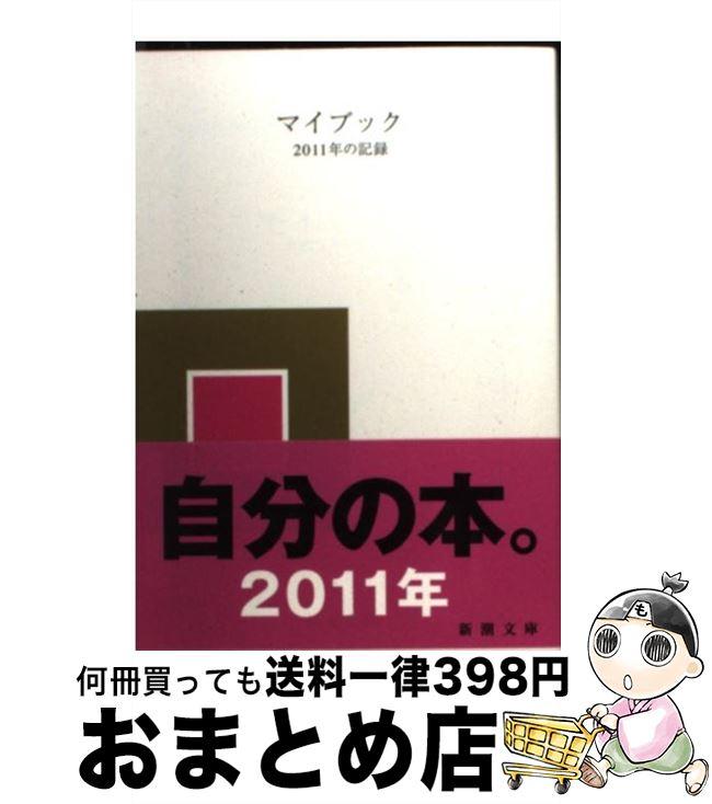 【中古】 マイブック 2011年の記録 / 大貫 卓也 / 新潮社 [文庫]【宅配便出荷】