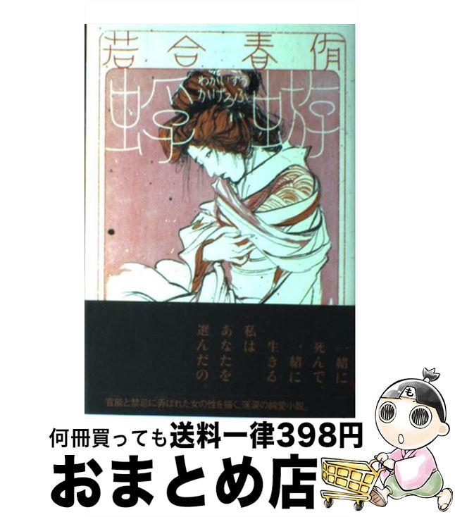 【中古】 蜉蝣 / 若合 春侑 / 角川書店 [単行本]【宅配便出荷】