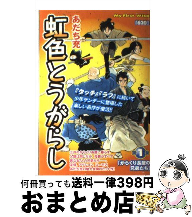 【中古】 虹色とうがらし 1 / あだち 充 / 小学館 [コミック]【宅配便出荷】