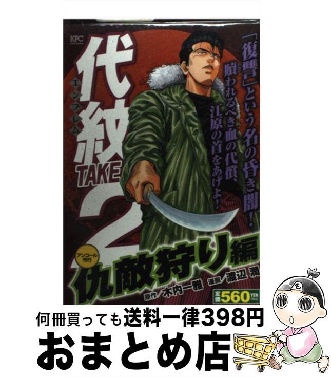 【中古】 代紋TAKE2 仇敵狩り編 / 渡辺 潤 / 講談社 [コミック]【宅配便出荷】