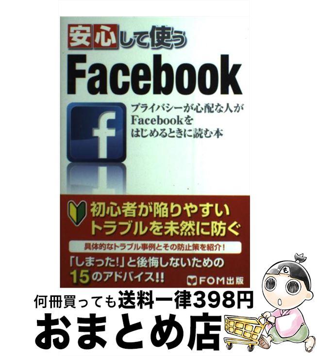 1日~3日以内に出荷 中古 安心して使うFacebook プライバシーが心配な人がFacebookをはじめる 賜物 新書 ICTコミュニケーションズ株式会社 FOM出版 宅配便出荷 超定番