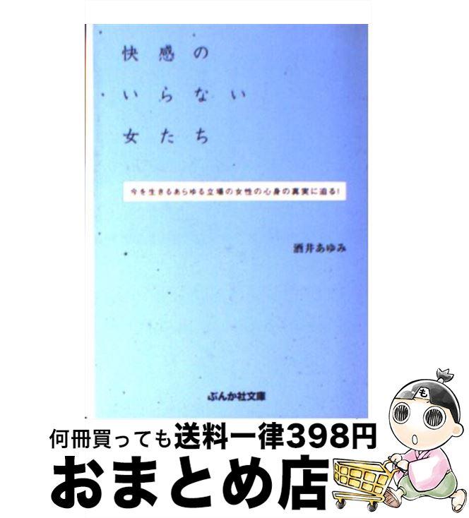 【中古】 快感のいらない女たち / 酒井 あゆみ / ぶんか社 [文庫]【宅配便出荷】