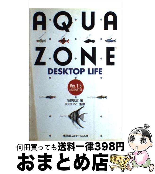 【中古】 AQUAZONE Desktop life / 牧野 武文 / 毎日コミュニケーションズ [単行本]【宅配便出荷】