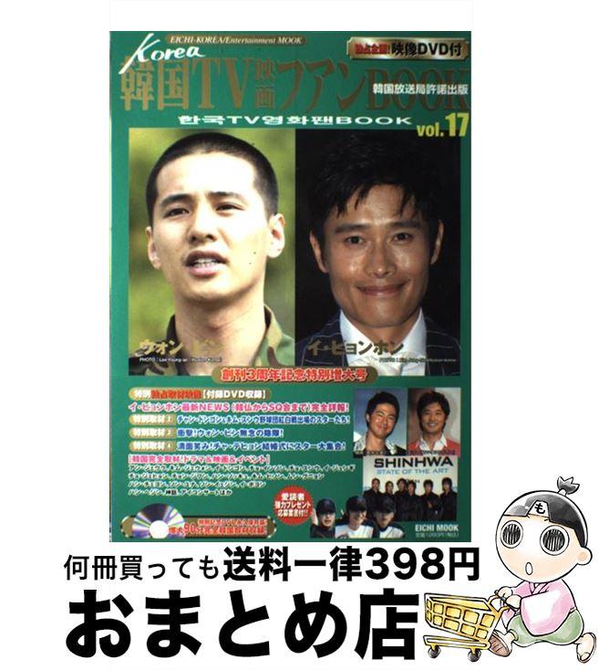 【中古】 韓国TV映画ファンbook vol.17 / 英知出版 / 英知出版 [ムック]【宅配便出荷】