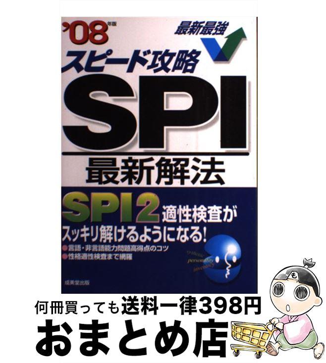 【中古】 スピード攻略SPI最新解法 '08年版 / 成美堂出版編集部 / 成美堂出版 [単行本]【宅配便出荷】