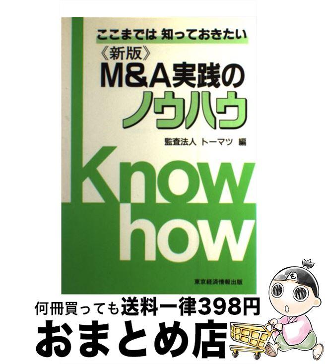 【中古】 M&A実践のノウハウ ここまでは知っておきたい 新版 / トーマツ / 東京経済情報出版 [単行本]【宅配便出荷】