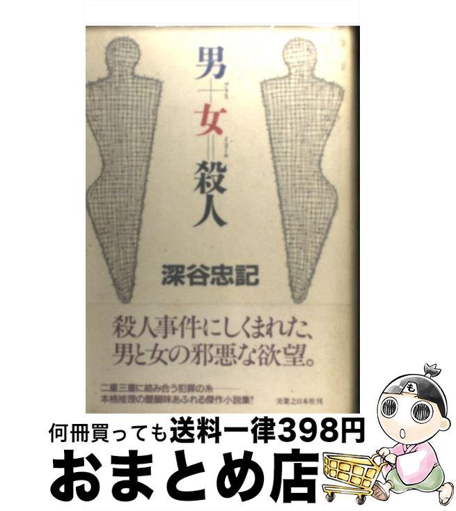 【中古】 男+女=殺人 / 深谷 忠記 / 実業之日本社 [単行本]【宅配便出荷】
