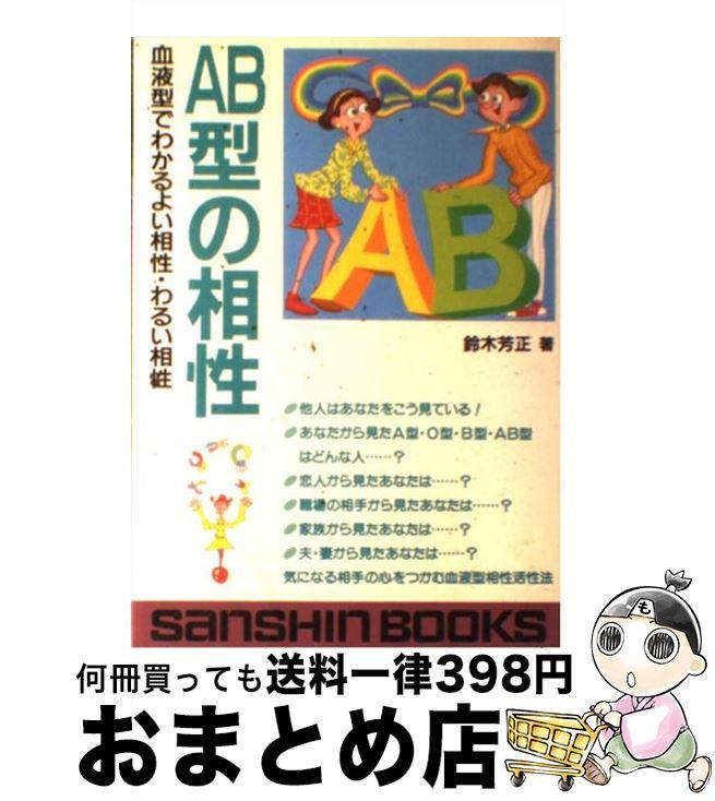 【中古】 AB型の相性 / 鈴木 芳正 / 産心社 [単行本]【宅配便出荷】