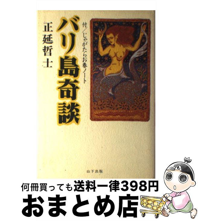 【中古】 バリ島奇談 / 正延 哲士 / 山下出版 [単行本]【宅配便出荷】