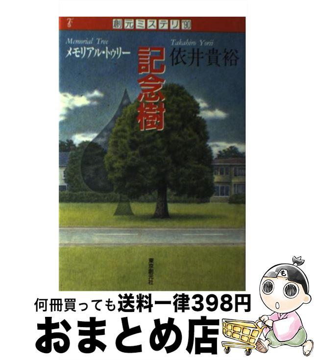 【中古】 記念樹(メモリアル・トゥリー) / 依井 貴裕 / 東京創元社 [単行本]【宅配便出荷】