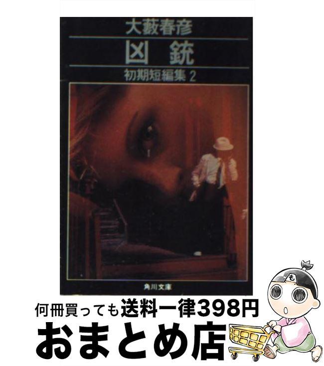 【中古】 凶銃 初期短編集2 / 大薮 春彦 / KADOKAWA [文庫]【宅配便出荷】