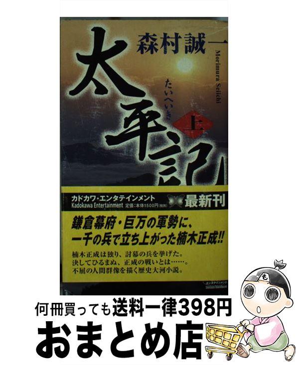 【中古】 太平記 上 / 森村 誠一 / 角川書店 [新書]【宅配便出荷】