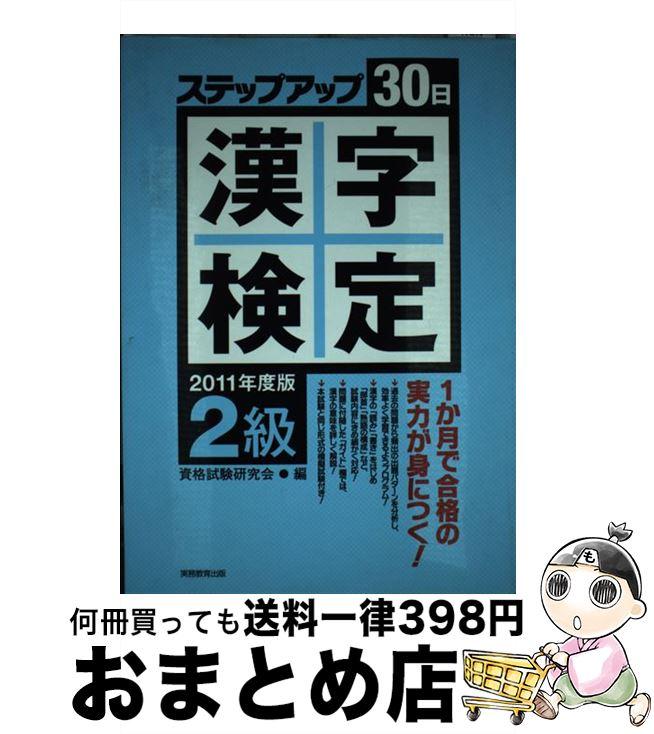 【中古】 「2級」漢字検定ステップアップ30日 2011年度版 / 資格試験研究会 / 実務教育出版 [単行本]【宅配便出荷】