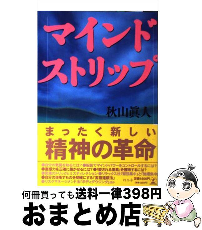 【中古】 マインドストリップ / 秋山 真人 / 幻冬舎 [単行本]【宅配便出荷】