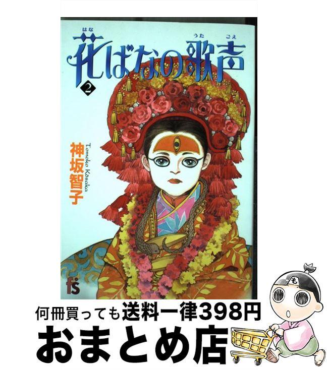 【中古】 花ばなの歌声 2 / 神坂 智子 / 小学館 [コミック]【宅配便出荷】