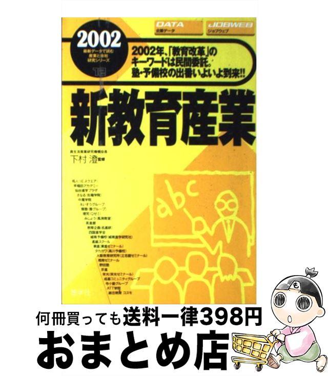 1日~3日以内に出荷 中古 新教育産業 2002年版 下村 迅速な対応で商品をお届け致します 正規品送料無料 澄 産学社 宅配便出荷 単行本