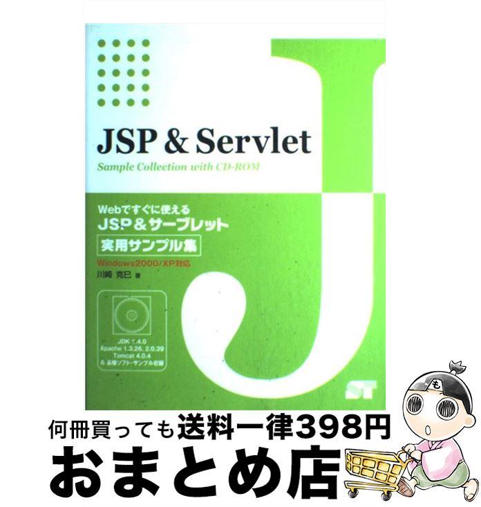 【中古】 JSP &サーブレット実用サンプル集 Webですぐに使える / 川崎 克巳 / ソーテック社 [単行本]【宅配便出荷】