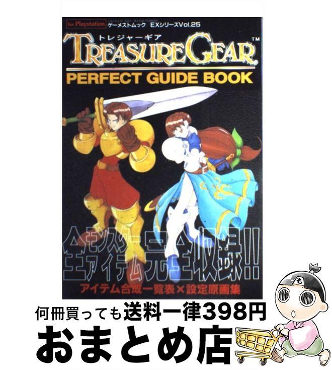 【中古】 トレジャーギアパーフェクトガイドブック For Playstation / 新声社 / 新声社 [ムック]【宅配便出荷】