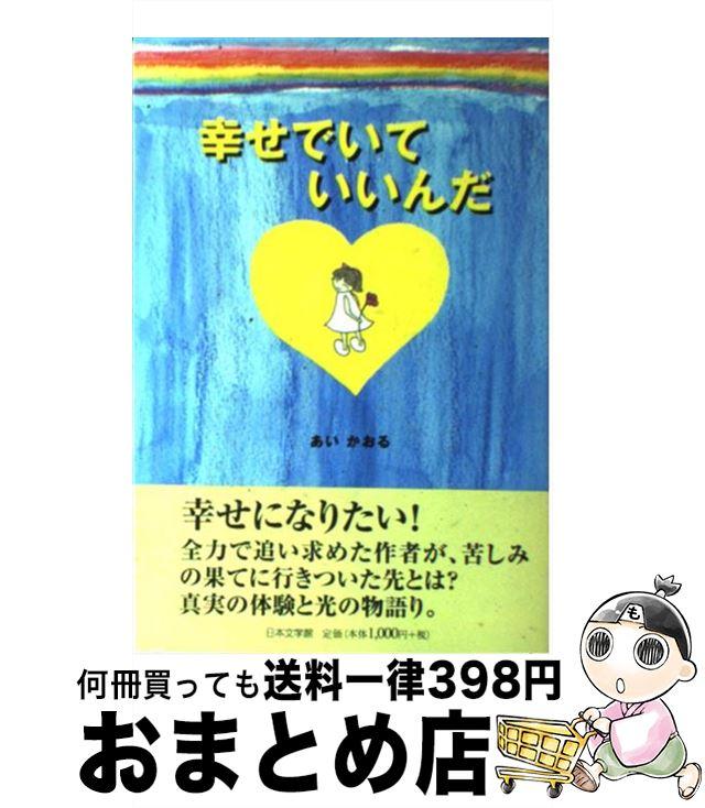 【中古】 幸せでいていいんだ / あい かおる / 日本文学館 [単行本]【宅配便出荷】