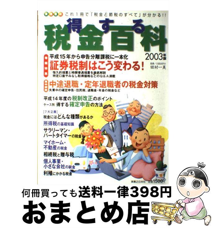 【中古】 得する税金百科 2003年版 / 田村 一美 / 実業之日本社 [ムック]【宅配便出荷】