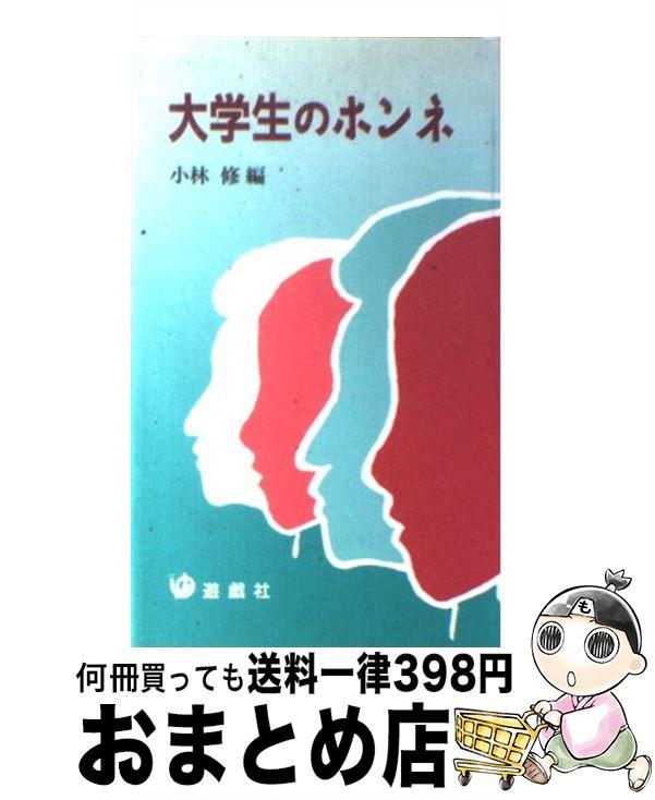 【中古】 大学生のホンネ / 小林 修 / 遊戯社 [単行本]【宅配便出荷】