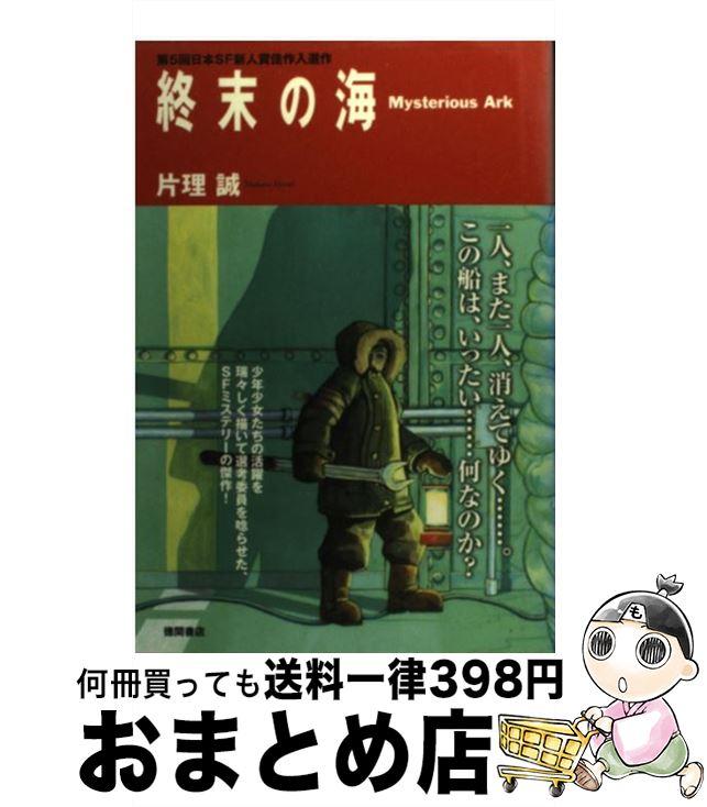 【中古】 終末の海 Mysterious ark / 片理 誠 / 徳間書店 [単行本]【宅配便出荷】