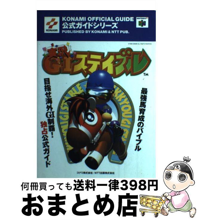【中古】 実況G1ステイブル公式ガイド Nintendo 64 / コナミ / コナミ [単行本]【宅配便出荷】