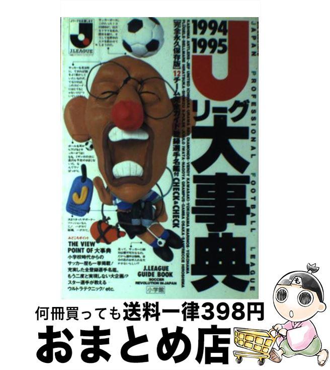 【中古】 Jリーグ大事典 1994→1995 / 小学館 / 小学館 [単行本]【宅配便出荷】