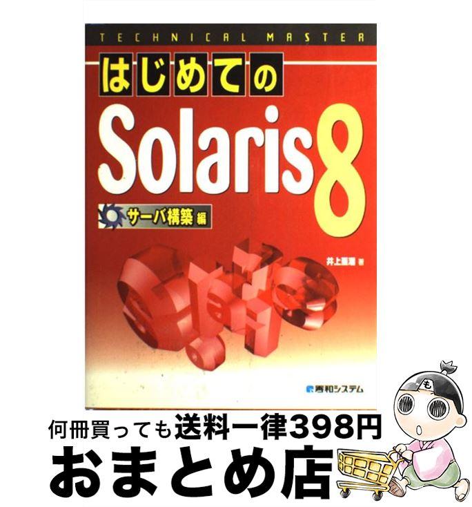 【中古】 はじめてのSolaris 8 サーバ構築編 / 井上 亜潮 / 秀和システム [単行本]【宅配便出荷】