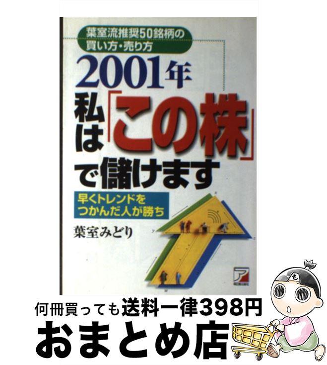 【中古】 2001年私は「この株」で儲けます 葉室流推奨50銘柄の買い方・売り方 / 葉室 みどり / 明日香出版社 [単行本]【宅配便出荷】