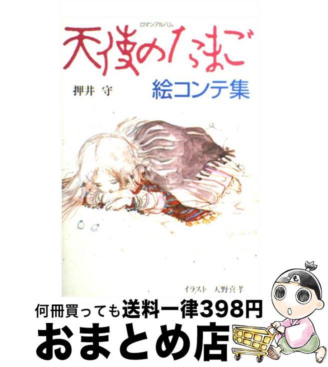 【中古】 天使のたまごロマンア / 徳間書店 / 徳間書店 [ムック]【宅配便出荷】