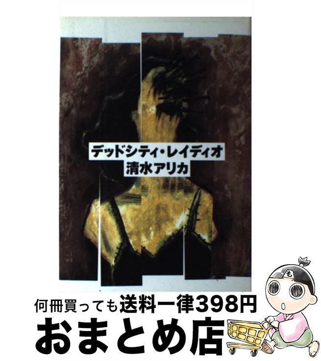 【中古】 デッドシティ・レイディオ / 清水 アリカ / 集英社 [単行本]【宅配便出荷】