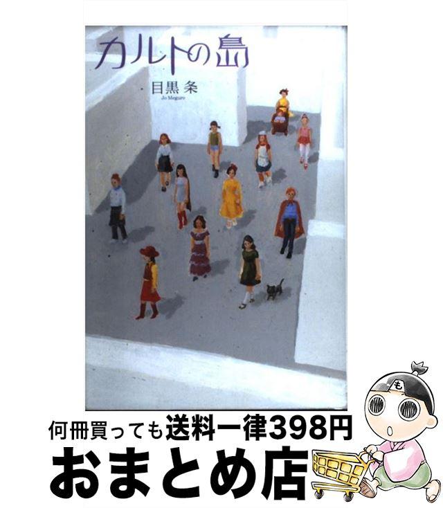 【中古】 カルトの島 / 目黒 条 / 徳間書店 [単行本]【宅配便出荷】