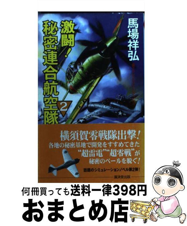 【中古】 激闘!秘密連合航空隊 2 / 馬場 祥弘 / 廣済堂出版 [新書]【宅配便出荷】