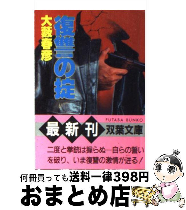 【中古】 復讐の掟 / 大藪 春彦 / 双葉社 [文庫]【宅配便出荷】